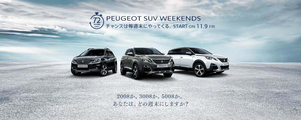 hero-peugeot-suv-weekends-1280x512_478173_57.png